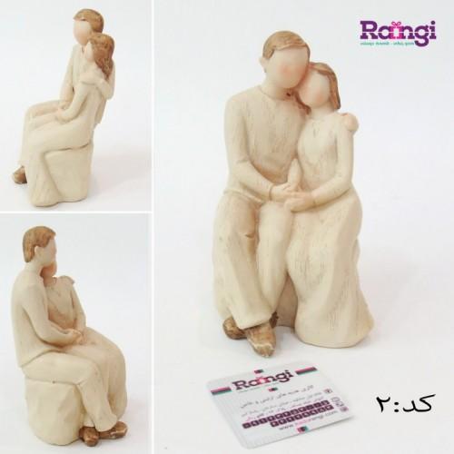 ویلو تری نشسته در آغوش