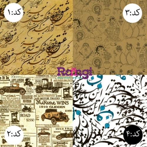 کاغذ کادو سنتی